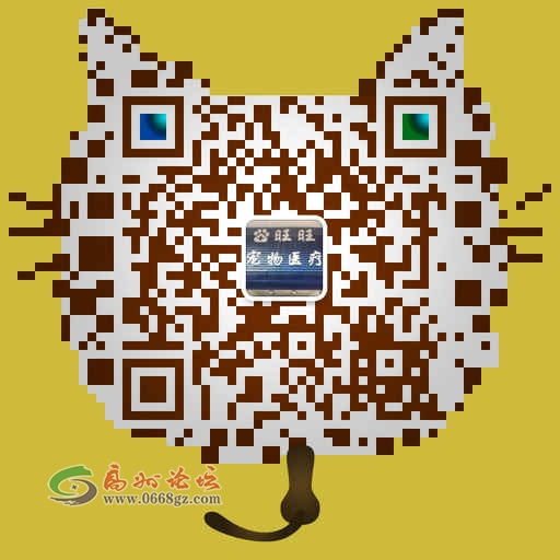 旺旺宠物医院微信二维码.png